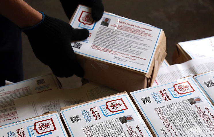Избирательные бюллетени для выборов в Мосгордуму VI созыва