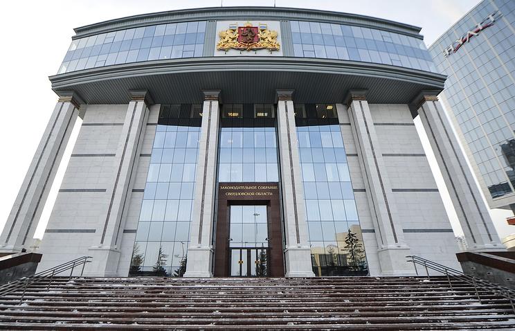 Здание Законодательного Собрания Свердловской области