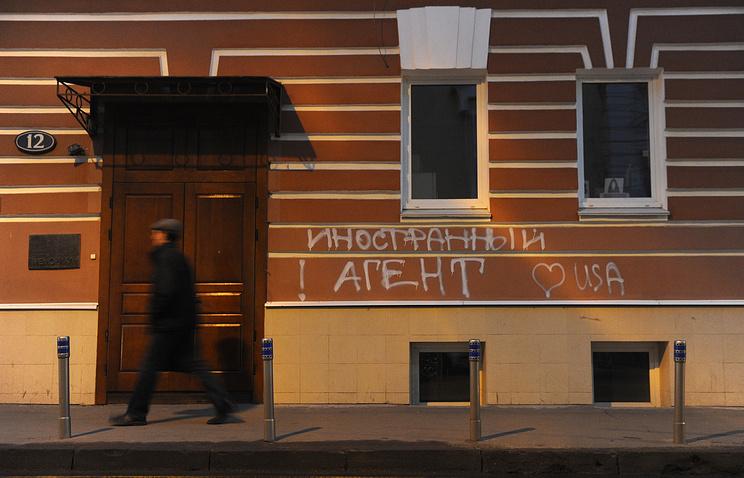 """Правозащитный центр """"Мемориал"""" в Москве"""