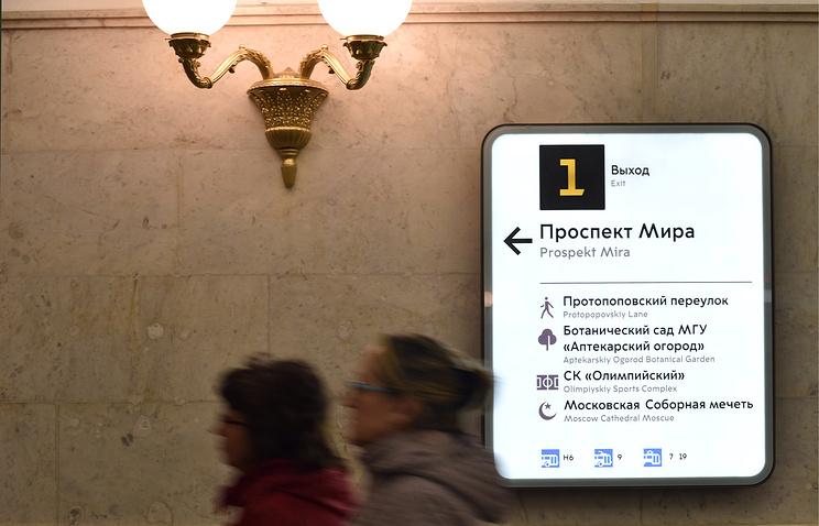 Центр «оранжевой» веточки метро столицы закроют 20ноября