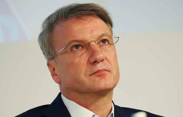 Греф не ждет противных сюрпризов вэкономике в будущем году