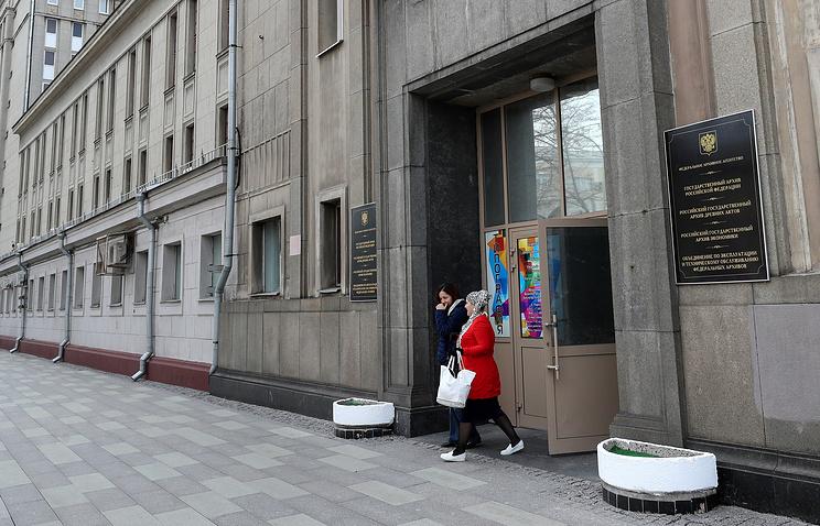Здание Государственного архива РФ