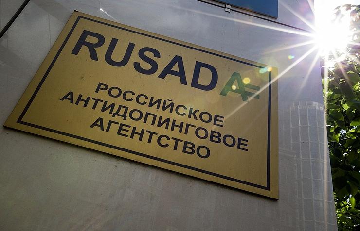Набсовет РУСАДА утвердил состав комитета повыдаче терапевтических исключений
