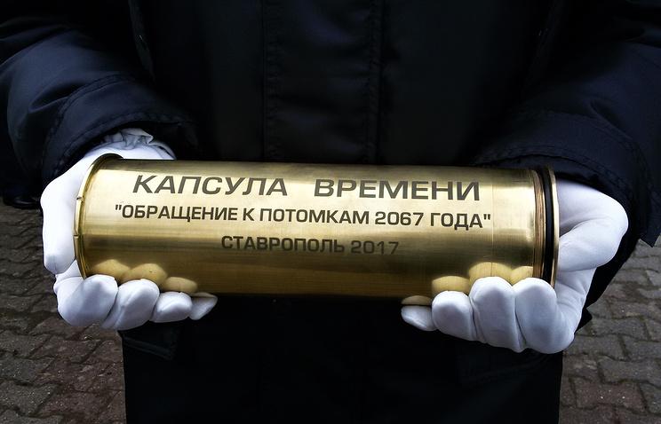 ВСтаврополе заложили «Капсулу времени» спосланием потомкам в2067 год