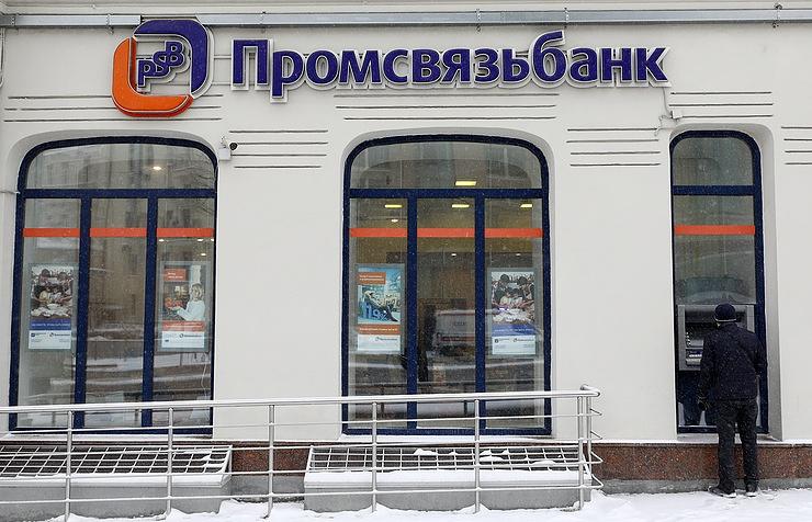 Кипрская компания Bimersano Services увеличила долю вПромсвязьбанке