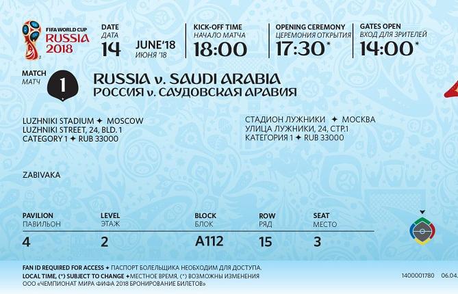 Билет на матч чемпионата мира Россия - Саудовская Аравия