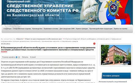 Скриншот официального сайта следственного управления СК РФ по Калининградской области