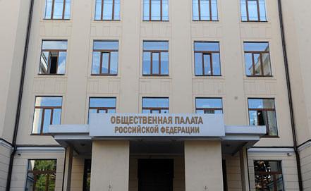 Вход в здание Общественной палаты Российской Федерации. Фото ИТАР-ТАСС/ Сергей Карпов
