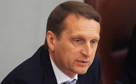 Сергей Нарышкин. Фото ИТАР-ТАСС