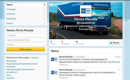 Скриншот www.twitter.com/ruspostofficial