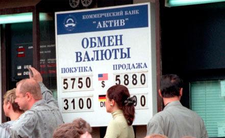 Обмен валюты, 1998. Фото ИТАР-ТАСС/Ираклий Чохонелидзе