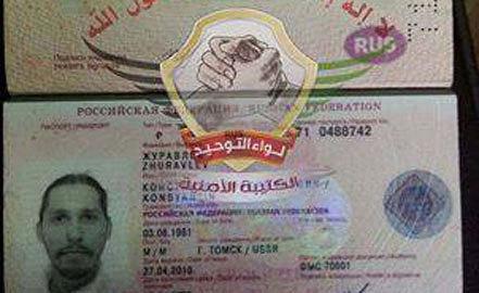 Фото паспорта К. Журавлева, опубликованного в интернете.