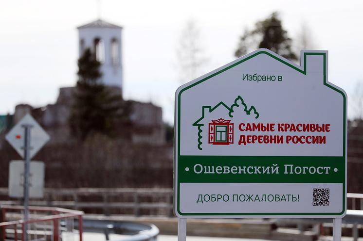 Знак на въезде в деревню Ошевенский Погост