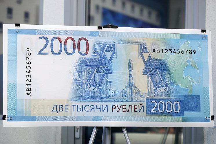 Космодром Восточный на банкноте номиналом 2000 рублей